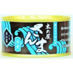 さんま水煮 6缶セット 送料無料