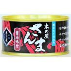 さんま醤油味付 24缶セット 送料無料
