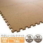 やさしいコルクマット 約1畳(18枚入)本体 レギュラーサイズ(30cm×30cm) 〔ジョイントマット クッションマット 赤ちゃんマット 床暖房対応〕 送料無料