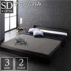 ベッド 低床 ロータイプ すのこ 木製 一枚板 フラット ヘッド シンプル モダン ブラック セミダブル ベッドフレームのみ 送料無料