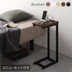 ナイトテーブル コンセント付き スリム コンパクト 省スペース サイドテーブル 幅17cm 送料無料