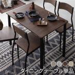 ダイニング テーブル 単品 幅 110 cm ブラウン × ブラック 4人掛け 送料無料
