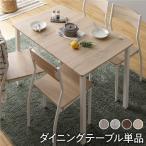 ダイニング テーブル 単品 幅 110 cm ナチュラル × ホワイト 4人掛け 送料無料