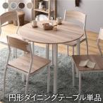 ダイニング テーブル 単品 円形 幅 90 cm 4人掛け ナチュラル 木製 スチール デザイン 送料無料