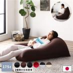 ビーズクッション 日本製 110cm×71cm 特大 2WAY ソファ ソファー チェア 座椅子 ローソファ クッション おしゃれ 送料無料〔代引不可〕