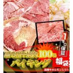 黒毛和牛1kg保証焼肉福袋 送料無料