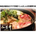 仙台牛 すき焼き・しゃぶしゃぶ用霜降り肉 400g 送料無料