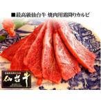 仙台牛 焼肉用霜降りカルビ 800g 送料無料