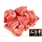プレミアム仙台牛サイコロステーキ 600g 送料無料