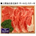 仙台黒毛和牛サーロインステーキ 200g?220g×2枚 送料無料