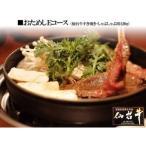 おためしEコース(仙台牛すき焼き・しゃぶしゃぶ用120g) 送料無料