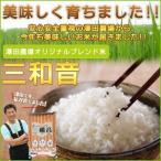 澤田農場のオリジナルブレンド米(三和音)玄米 20kg(5kg×4袋) 送料無料