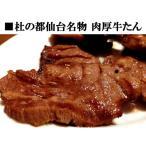 杜の都仙台名物 肉厚牛たん 750g 送料無料