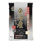 〔特A〕新潟県産魚沼こしひかり(米の横綱)5kg 送料無料