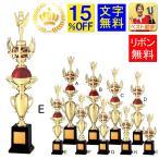 トロフィー【文字彫刻無料】記念品人気のトロフィーA650-Eサイズ●465mm(ゴルフ/優勝カップ/販売/盾/メダル)