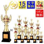 トロフィー【文字無料】A540-Hサイズ●高さ320mm(トロフィー/ゴルフ/野球/テニス/バスケット/サッカー/グラウンドゴルフ/ゲートボール/卓球