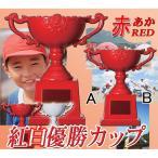 優勝カップ【送料無料・文字彫刻無料】「情熱の赤」優勝カップ M-1001-Aサイズ●高さ198mm
