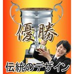 優勝カップ【送料無料・文字無料】 特価 !優勝 カップ シM-JC1240-Aサイズ●高さ485mm