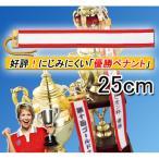 【にじみにくい】【優勝ペナント】優勝者リボン(りぼん)無地●サイズ250mm(25cm)