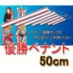 【優勝ペナント】 (無地)優勝者リボン  サイズ●500mm(50cm)