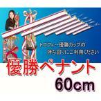 【優勝ペナント】 (無地)優勝者リボン●600mm(60cm)