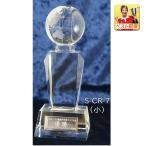 クリスタル【文字無料】地球アース NEW!ガラストロフィーS-CR7-C(小)●高さ195mm表彰・優勝・最優秀選手賞・ワールド・功労賞