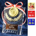 楯(盾)【文字彫刻無料】表彰楯 (樹脂製)W-CL5553-Aサイズ●高さ180mm