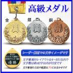 メダル【文字彫刻無料】ハードケース入 お得な金属製メダル●直経46mm