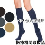 医療用弾性ストッキング 女性用 着圧ソックス 医療用 弾性ストッキング 15-20mmHg(20-27hPa)ハイソックス 厚手  リブ むくみ 脚痩せ
