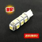 ショッピングLED LEDバルブ 10個セット T10ウェッジ 13SMD LED13発 長寿命 ホワイト ポジションランプ ライセンスランプ 送料無料