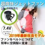 熱中症対策 改良版 ポータブルファン ジェットファン 2019年 7.4V 夏用 空調作業服 空冷 ハンディ 扇風機 卓上 作業服 作業着