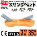 業務用 スリング スリングベルト ナイロンスリング ベルトスリング 幅 35mm 2m 引っ越し 吊り具