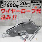 ハンドウィンチ 1600kg チルホール 万能携帯ハンドウインチ ワイヤータイプ ロープ レバーホイスト 携帯ウィンチ 荷締機 工具 道具 送料無料