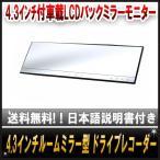 ショッピングドライブレコーダー ドライブレコーダー 4.3インチルームミラー型ドライブレコーダー オプション 500円追加でシガーソケット付き 日本マニュアル付属 送料無料