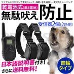 ショッピング犬 無駄吠え防止 首輪 トレーニング 犬 しつけ 2匹同時対応 乾電池付き 無駄吠え禁止 ペット用品 グッズ 送料無料
