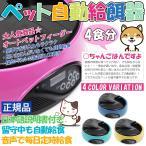ペットフィーダー オートペットフィーダー 自動給餌器 給餌機 オートマティック 皿 犬 猫 ネコ ドッグフード エサやり ボウル 音声録音機能 4回分 ペット用品