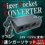 DC コンバーター シガーソケット 3連 USB デコデコ DC24VからDC12V 電圧 変換 変圧 iPhone スマホ 充電