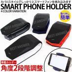 Yahoo!ベストアンサーの宝スマホホルダー カバ口スタイル 車載ホルダー クリップスマホホルダー スタンド アクセサリー iPhone6s 携帯 スマートフォン 定型外 送料無料