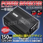 インバーター カーインバーター 12V 24V 150W-300W 周波数 50Hz 60Hz 切替可能 車 シガーソケット 車載用充電器 USB 電源 変換 発電機
