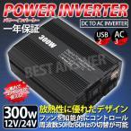 インバーター カーインバーター 12V 24V 300W-600W 周波数 50Hz 60Hz 切替可能 車 車載用充電器 USB 電源 変換 カー用品 発電機