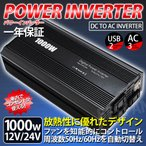 インバーター カーインバーター 12V 24V 1000W-2000W 周波数 50Hz 60Hz 切替可能 車 車載用充電器 USB 電源 変換 カー用品 発電機