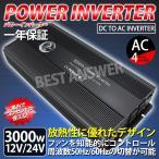 インバーター カーインバーター 12V 24V 3000W-6000W 周波数 50Hz 60Hz 切替可能 車 車載用充電器 電源 変換 カー用品 発電機
