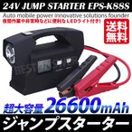 ジャンプスターター 24V 車 大容量26600mah ジャンプスターター モバイルバッテリー エンジンスターター 大型 トラック バス 電源 電池 LED 懐中電灯