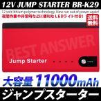 ジャンプスターター 12V 車 大容量11000mah ジャンプスターター モバイルバッテリー エンジンスターター 自動車 電源 電池 LED 懐中電灯
