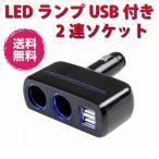 シガーソケット 2連 分配器 90度 角度調整可能 USB2ポート搭載 12V/24V対応 ブラック ブルーLED付き スマホ 充電