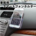 車載用 スマホ ホルダー スマートフォン 送料無料 透明 PVC 充電中ホールド可能