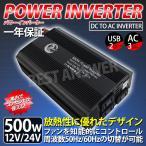 インバーター カーインバーター 12V 24V 500W 周波数 50Hz 60Hz 切替可能 車 車載用充電器 USB 電源 変換 カー用品 発電機