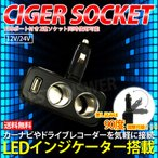 シガーソケット 2連 電圧表示 USB 2ポート 車 充電器 携帯 スマホ 増設 LEDイルミ搭載で見やすい