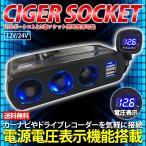 シガーソケット 3連 電圧表示 USB 2ポート 車 充電器 携帯 スマホ 増設 LEDイルミ搭載で見やすい