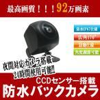 バックカメラ 後方 カメラ 高画質 高画素 92万画素 広角 170° CCD搭載 車載用カメラ 取り付け簡単 バックアイカメラ